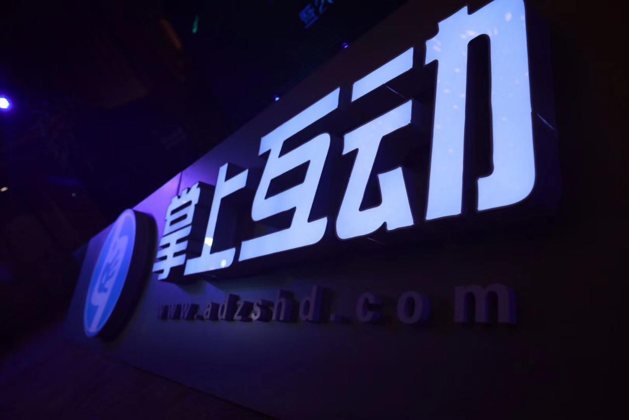 """行业大咖共聚2019""""智享营销""""峰会 掌上互动开启移动营销新趋势"""