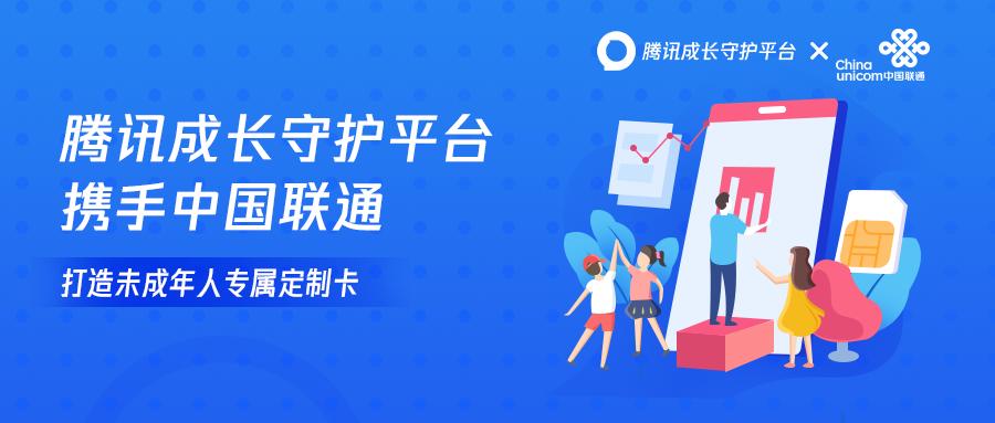 腾讯成长守护平台携手中国联通,打造未成年人专属定制卡