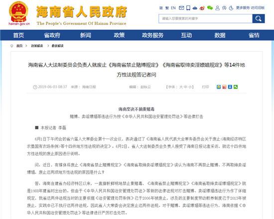 网传海南废止禁赌规定,省人大法制委员会负责人这样回答记者