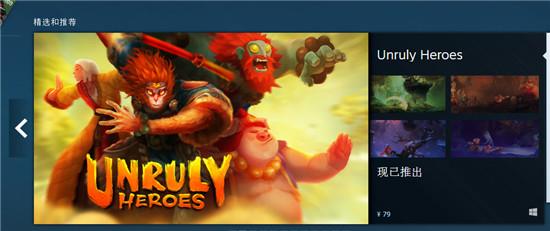 这款Steam推荐的西游游戏,全靠美术