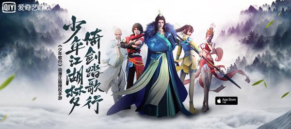 《少年歌行》同名手游今日iOS首发,全民共赴江湖!