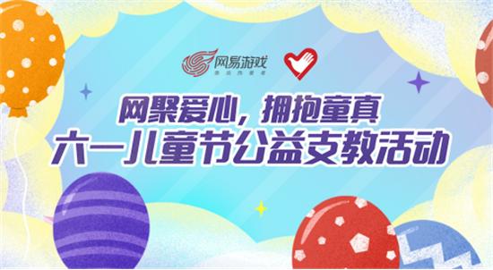 """""""网聚爱心,拥抱童真""""2019年""""六一""""儿童节公益支教活动圆满落幕"""