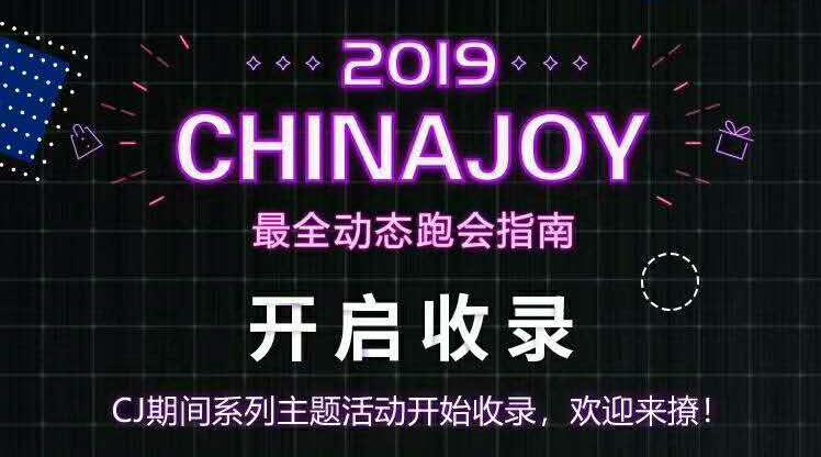 2019ChinaJoy跑会指南开启收录!