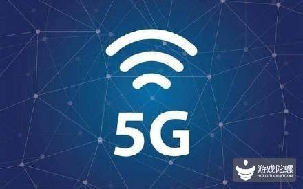 5G真的来了!云游戏、VR、电竞直播等领域将快速发展