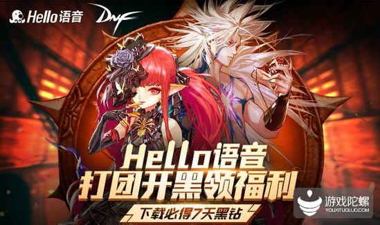 Hello语音上线DNF游戏匹配功能 特权中心送丰厚大礼