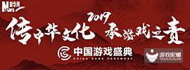 2019第二届中国游戏盛典即将拉开序幕