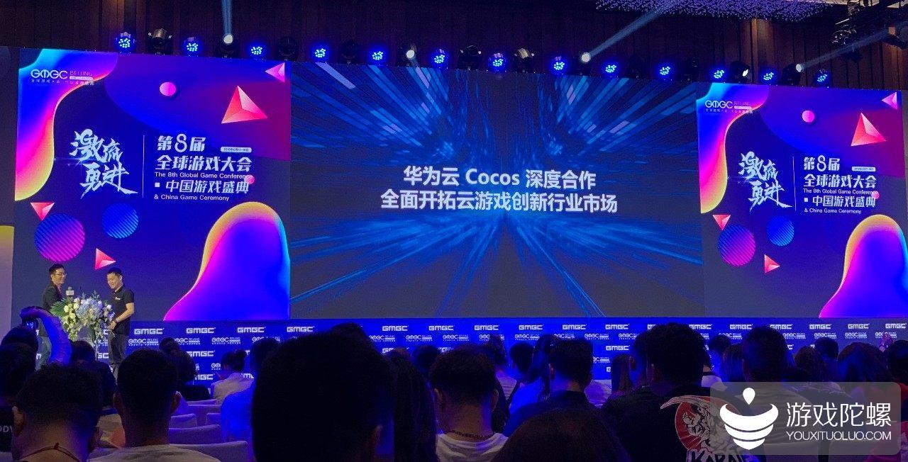 Cocos王哲:云游戏将扩大游戏市场规模,为行业带来新的流量机遇