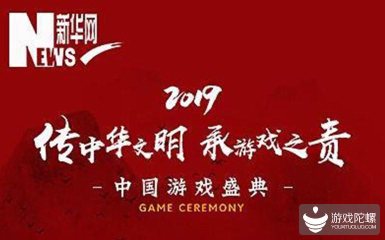 传中华文化 承游戏之责——2019中国游戏盛典成功召开