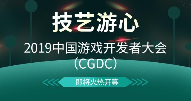 技艺游心!中国游戏开发者大会(CGDC)即将火热开幕