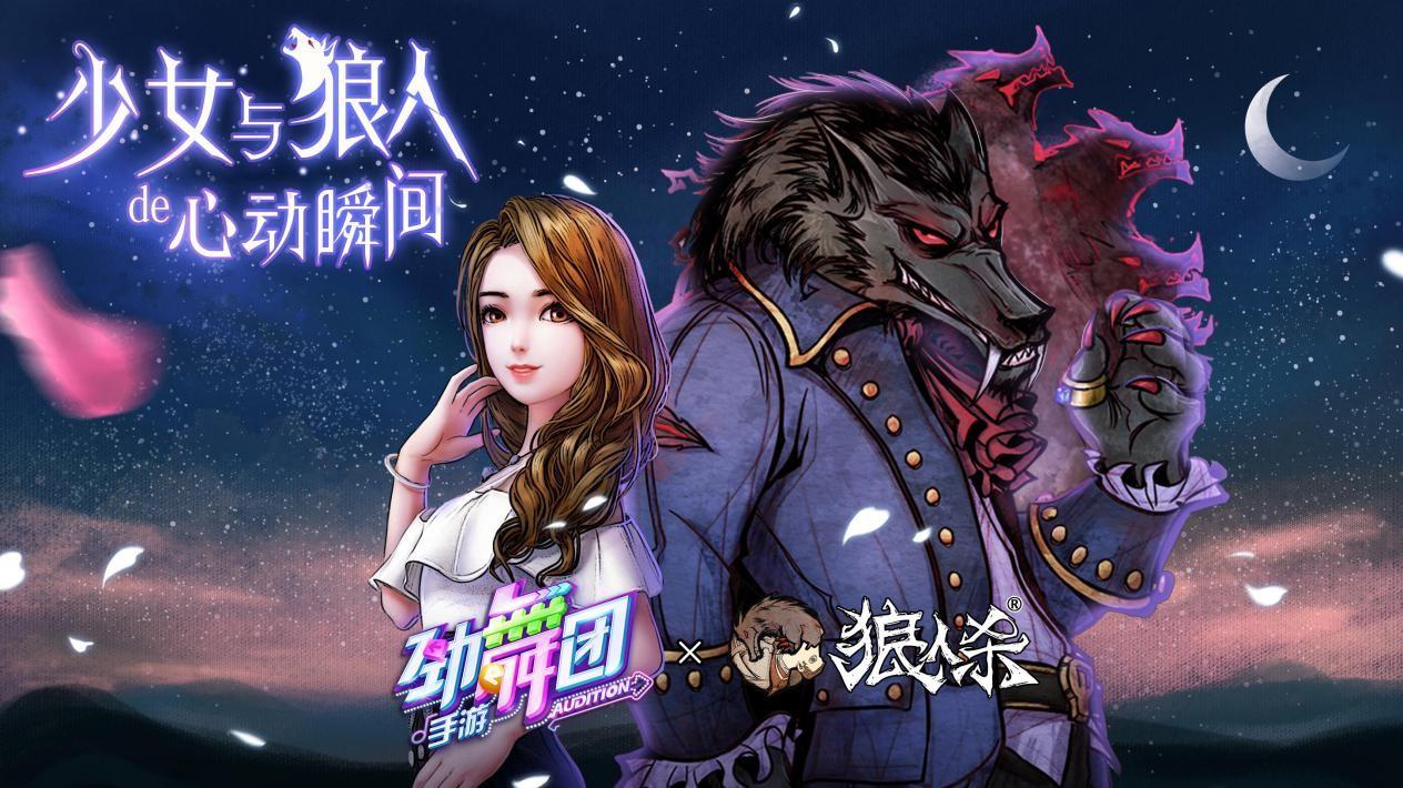 《劲舞团》手游X《狼人杀》联动揭晓,见证少女与狼人的心动瞬间!