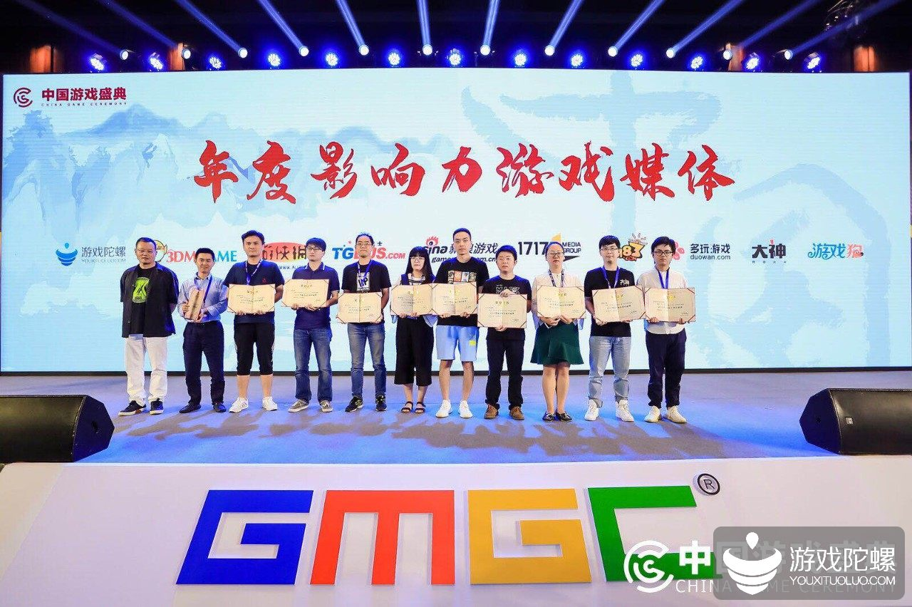 游戏陀螺荣获2019中国游戏盛典年度影响力游戏媒体奖