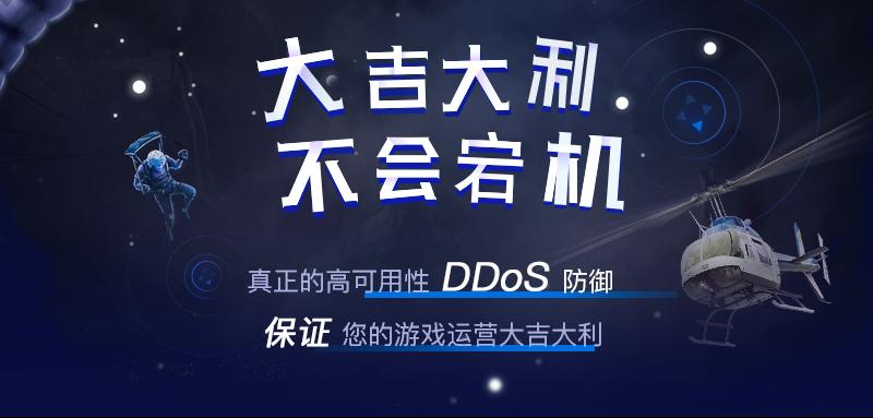 游戏总被大流量DDoS攻击?你需要了解一下这个...