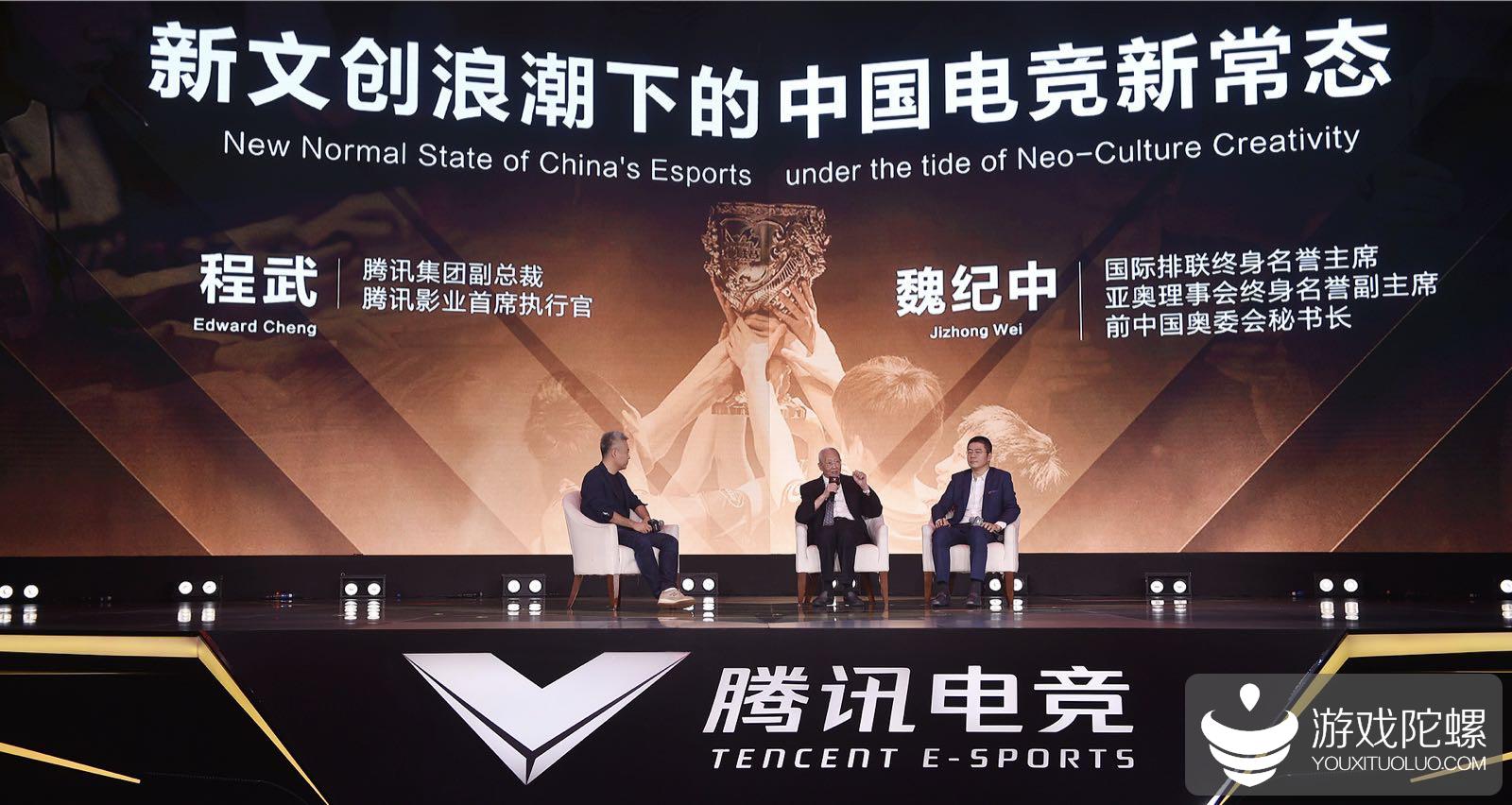 程武:中国电竞未来发展的三个关键词——工业化、过程体育化、全球化