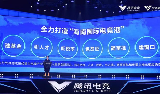 海南国际电竞港专项政策发布——《海六条》