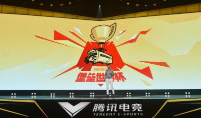 """《堡垒之夜》登陆2019腾讯电竞年度发布会,探索电竞""""新玩法"""""""