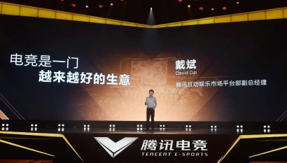 戴斌:腾讯电竞2019年赞助收入4.4亿,三年增幅633.3%
