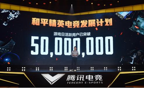 """《和平精英》DAU突破5000万,""""电竞发展计划""""引领电竞生态新改变"""