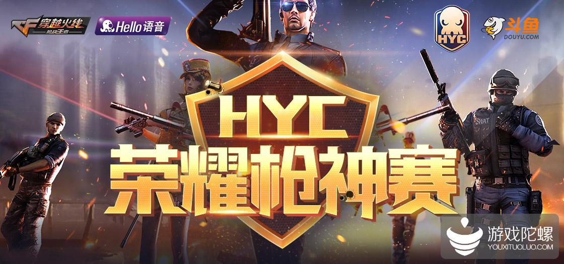 Hello语音HYC民间赛直播开启 万元奖金登顶荣耀