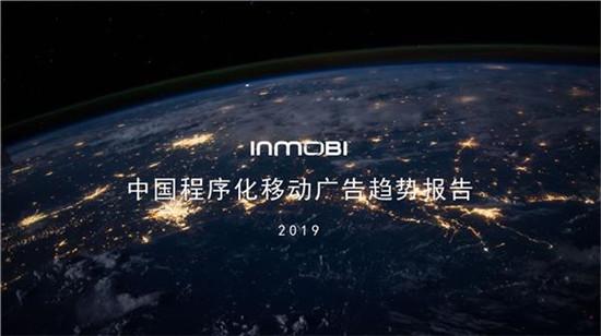 InMobi发布《中国程序化移动广告趋势报告2019》