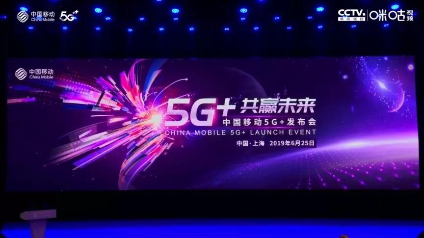 咪咕快游正式发布,游戏5G时代即将来临