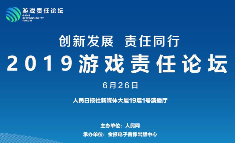中宣部张怀海:下半年继续改进网游审批工作,尽快出台防沉迷规范性文件
