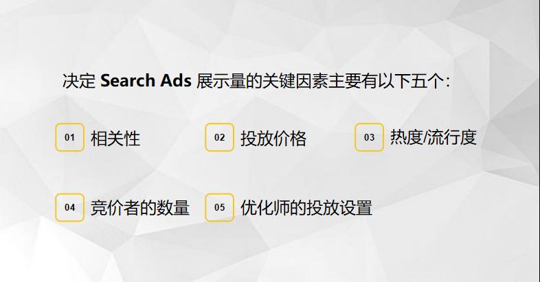 看懂这篇苹果Search Ads解读,你已击败80%竞品