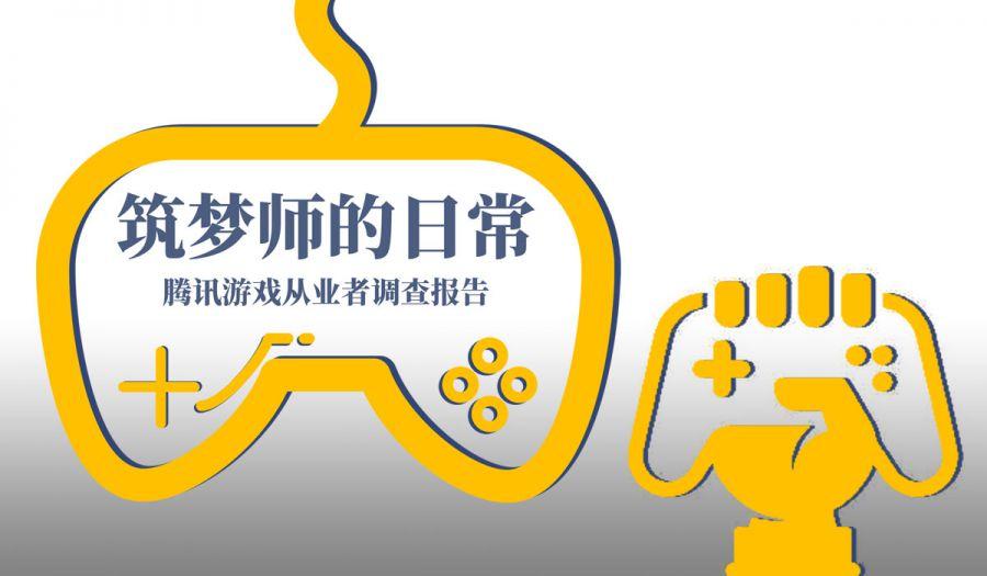 腾讯游戏从业者调查报告:认为中国游戏创新不足的占69.1%