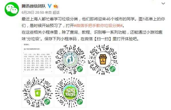 """""""边玩边学""""垃圾分类  游族网络功能游戏获官方推荐"""