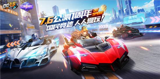 QQ飞车手游公测一周年:国民竞速王者是怎样炼成的?