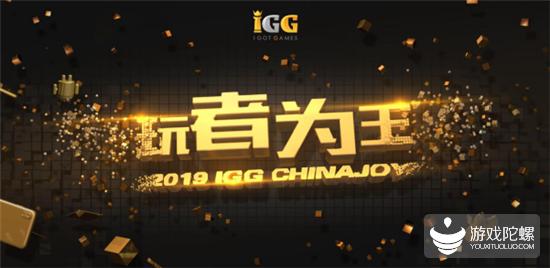 玩者为王!IGG 2019 ChinaJoy前瞻