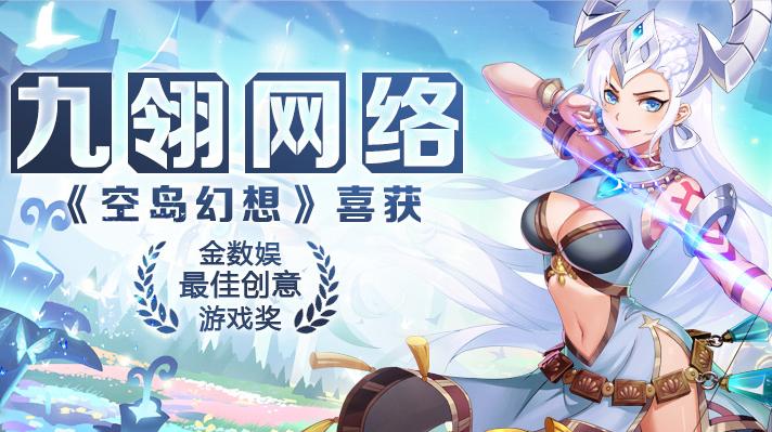 九翎网络《空岛幻想》喜获金数娱最佳创意游戏奖!