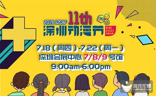 凯撒文化参展深圳动漫节,布局云游戏领域