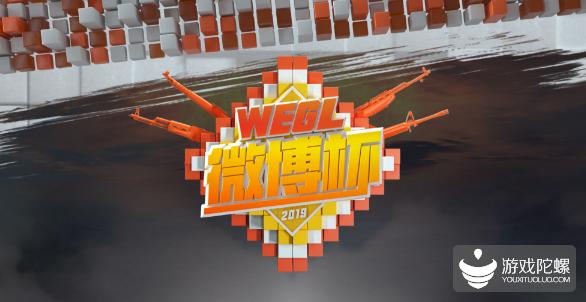 战火纷飞!2019WEGL微博杯总决赛今日揭幕