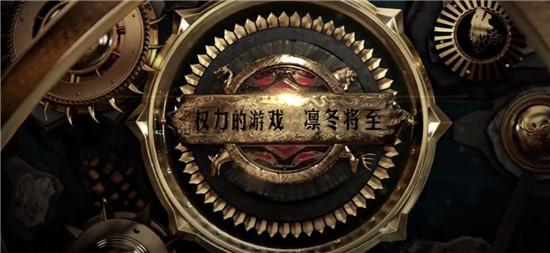 从《权力的游戏 凛冬将至》上线看SLG突破天花板的新三宝