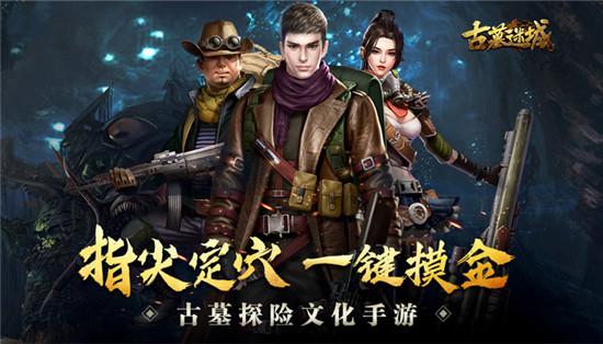 《古墓迷城》正式首发上线 四九游戏开启多元化战略