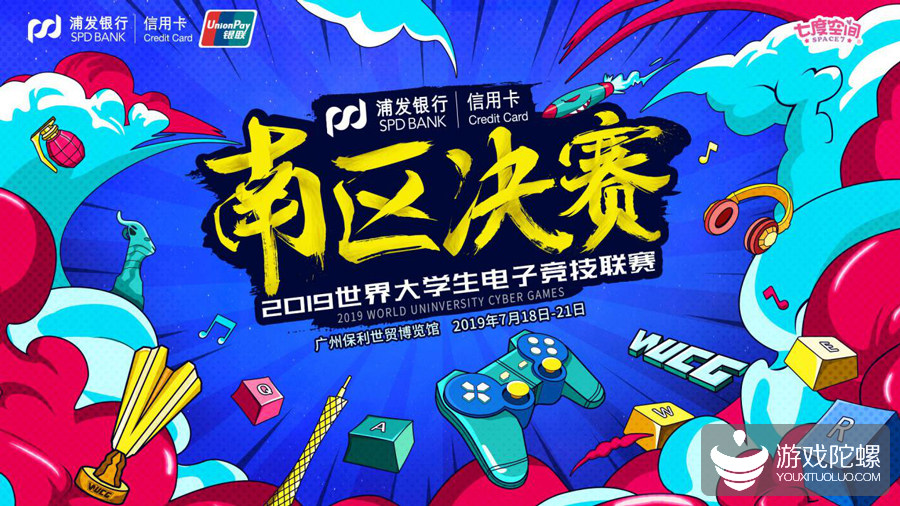 中国南区决赛即将开幕,妖都广州吹响战斗号角