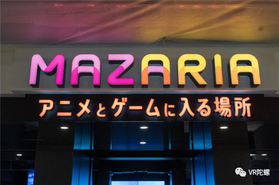 进入太鼓达人、吃豆人的世界,VR ZONE升级版MAZARIA体验大揭秘