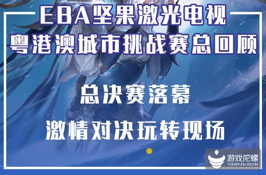 EBA坚果激光电视粤港澳城市挑战赛总决赛回顾