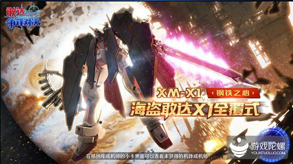 最后的骷髅!《敢达争锋对决》7月限定海盗X1全覆式参战