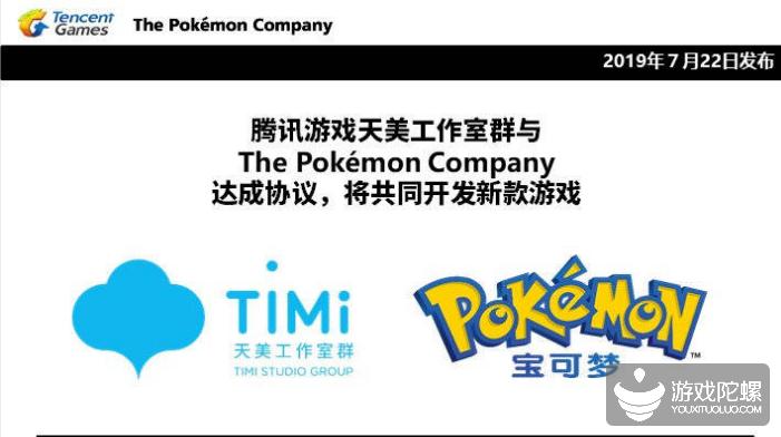 腾讯游戏官方公告:天美工作室群与宝可梦公司共同开发新款游戏