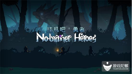像素风放置游戏《挂机吧!勇者》本月26日登陆Steam