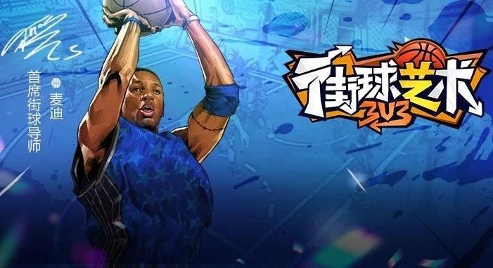游戏业的周杰伦效应,今日内测《街球艺术》斩下TapTap同品类最高分
