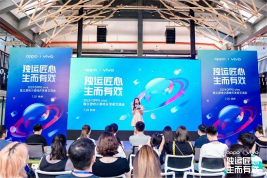 OPPO vivo开发者交流会杭州站,携手开发者共建游戏生态