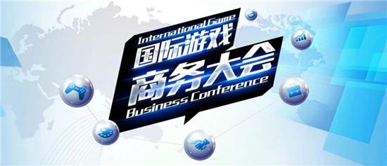仅剩一周!国际游戏商务大会知名厂商一览