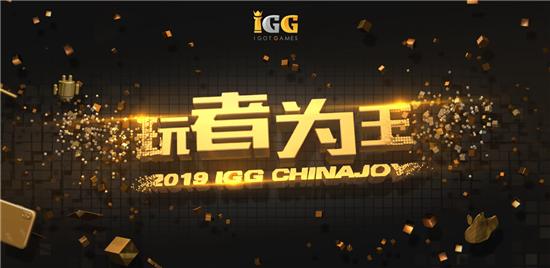 """IGG 2019ChinaJoy""""玩""""者攻略 一图看遍全亮点"""