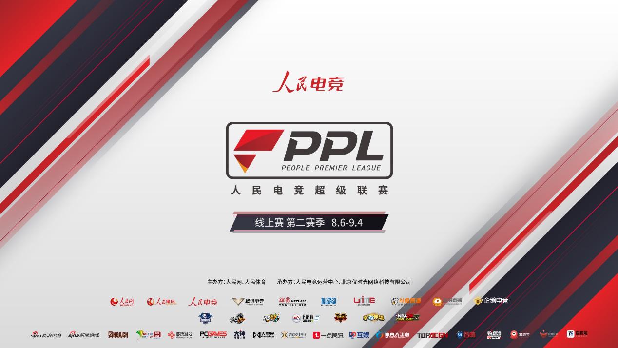 人民电竞超级联赛第二阶段线上赛报名开启!