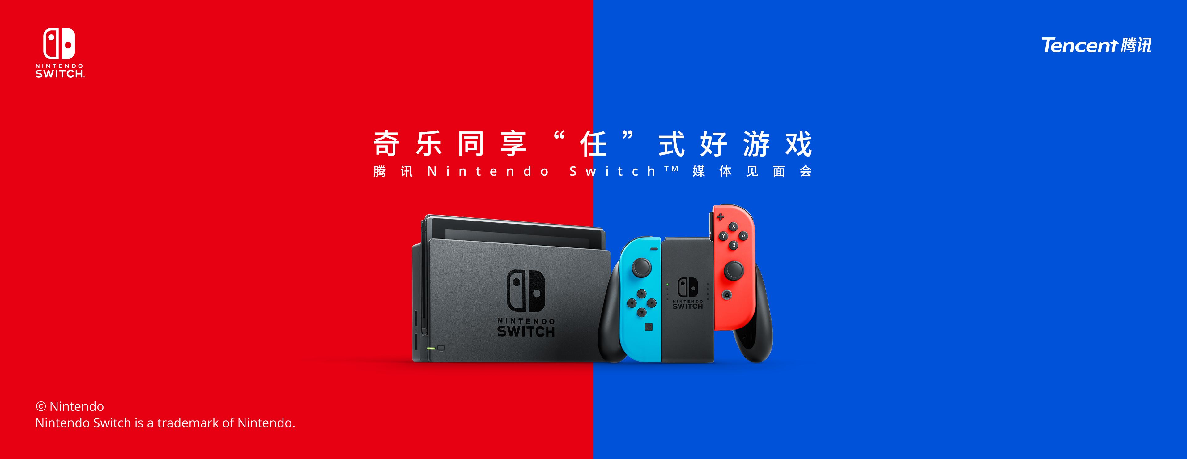 腾讯Nintendo Switch™媒体见面会,首次分享国行引进新进展