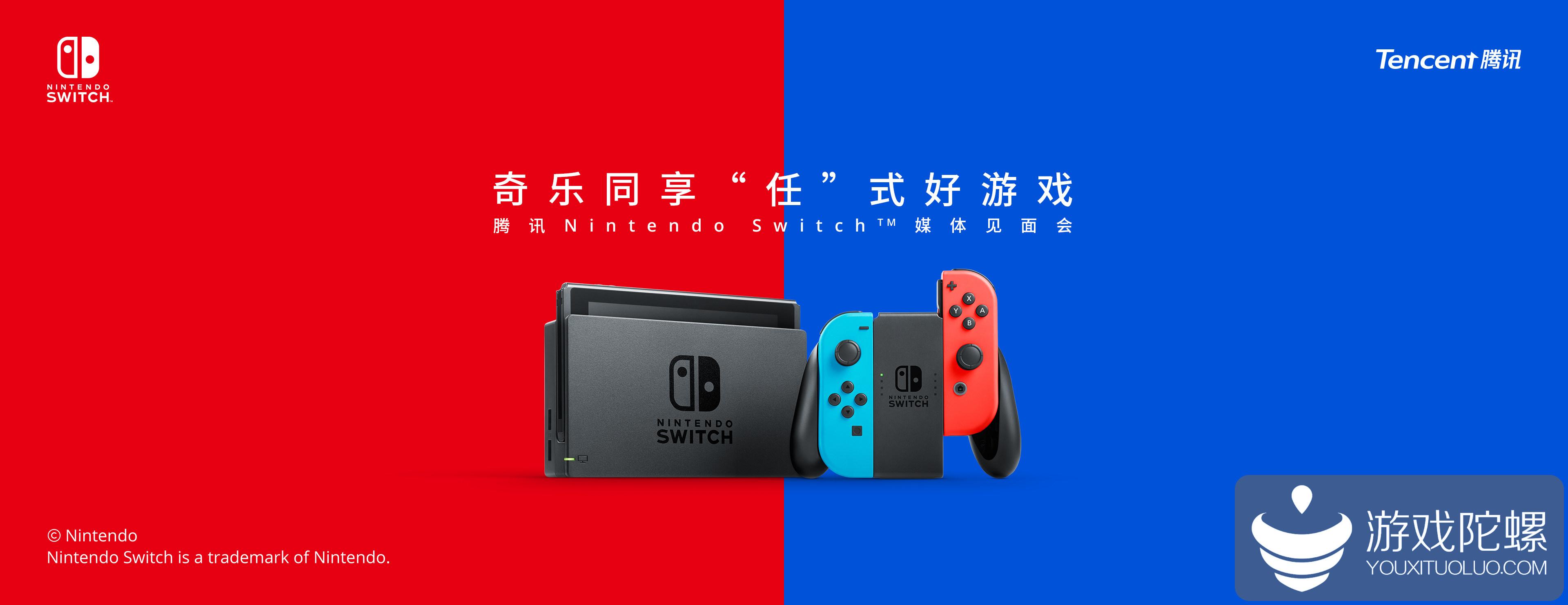 腾讯Nintendo Switch媒体见面会,首次分享国行引进新进展