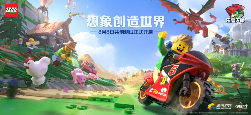 《乐高®无限》青年创造大赛中国城市系列开启在即,重新发现城市之美