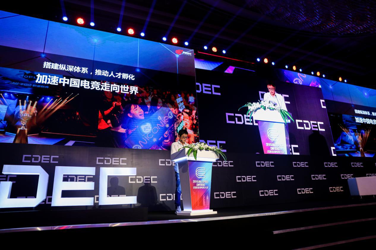 网易丁迎峰:公司计划投资超50亿在上海建电竞生态园区